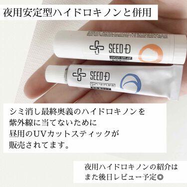 シード薬用美白集中スティック/SEED-D/その他スキンケアを使ったクチコミ(3枚目)