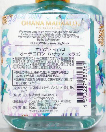 オハナ・マハロ オーデコロン <ハナウマ マラエ>/OHANA MAHAALO/香水(レディース)を使ったクチコミ(3枚目)