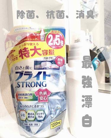 ブライトSTRONG/ブライト/香り付き柔軟剤・洗濯洗剤を使ったクチコミ(1枚目)