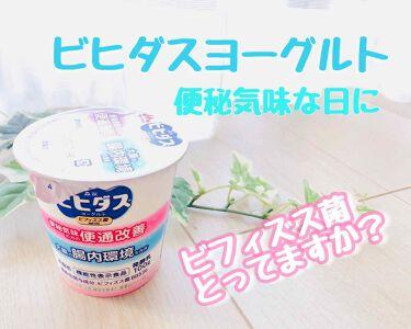 森永ビヒダスヨーグルト 便通改善/森永乳業/食品を使ったクチコミ(1枚目)