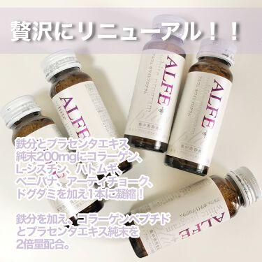 アルフェ ホワイトプログラム/アルフェ/美肌サプリメントを使ったクチコミ(5枚目)