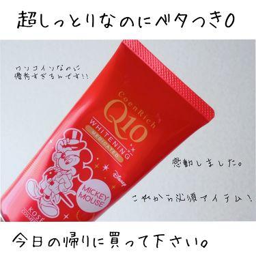 かこさんの「コエンリッチQ10薬用ホワイトニング ハンドクリーム ディープモイスチュア<ハンドクリーム・ケア>」を含むクチコミ
