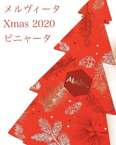 2020/11/4発売 Melvita 2020Xmasピニャータ