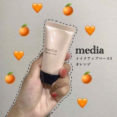 メイクアップベースS (オレンジ)/media/化粧下地を使ったクチコミ(1枚目)