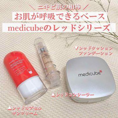 RED CONCEALER/MEDICUBE(メディキューブ)/コンシーラーを使ったクチコミ(1枚目)