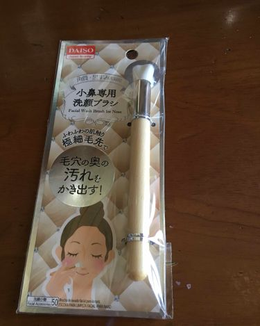 小鼻専用 洗顔ブラシ/DAISO/その他スキンケアグッズを使ったクチコミ(1枚目)