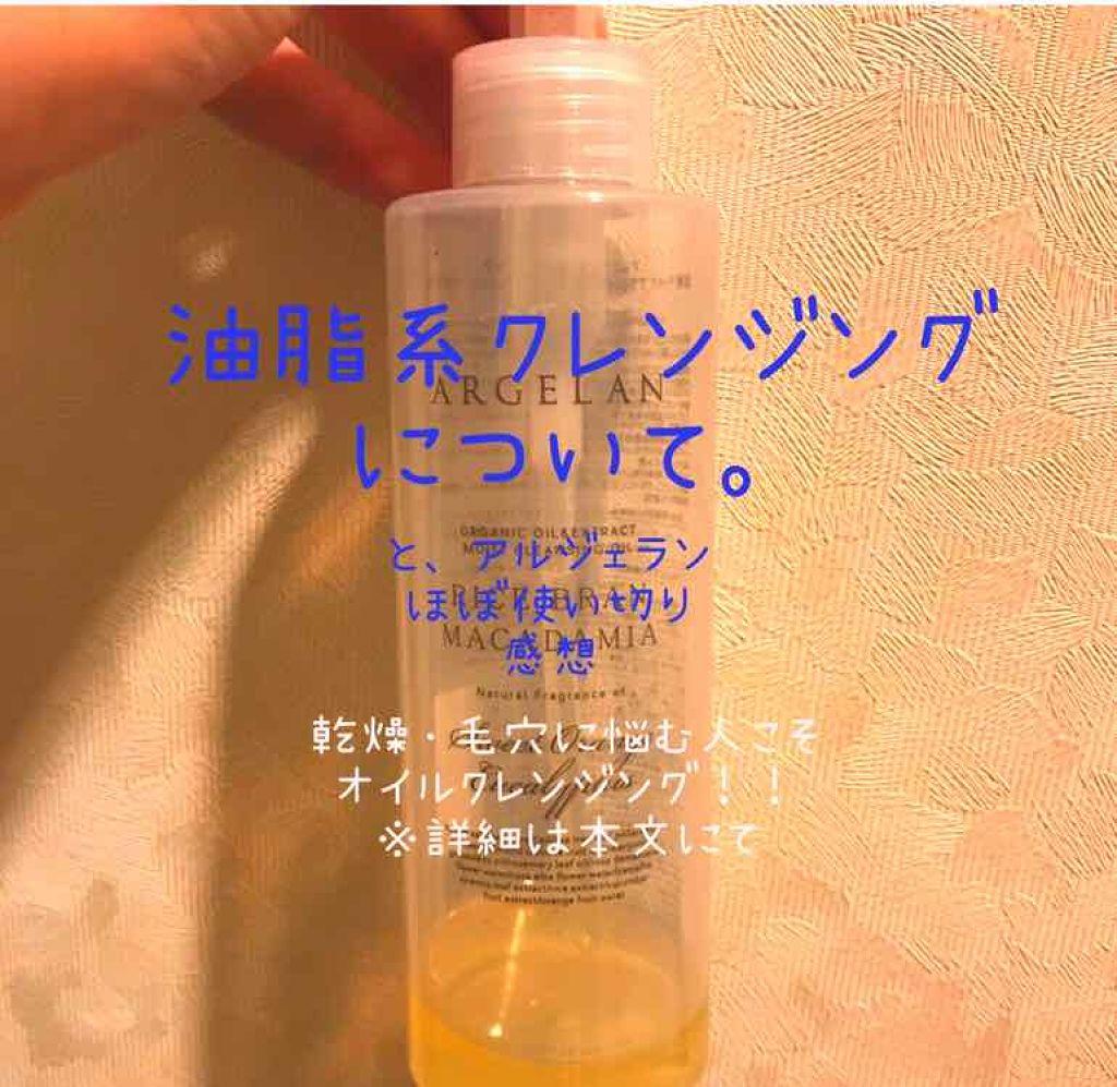 クレンジング 油脂 系