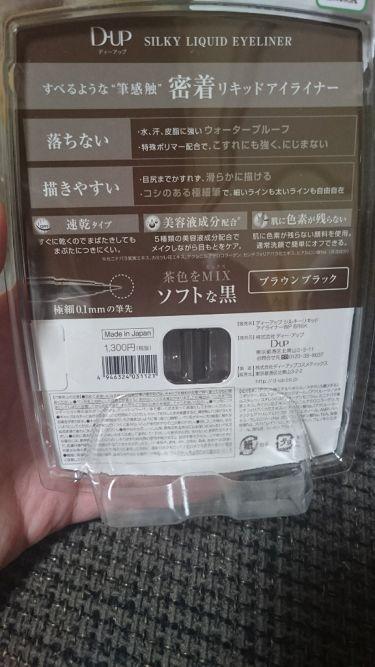 シルキーリキッドアイライナーWP/D-UP/リキッドアイライナーを使ったクチコミ(2枚目)