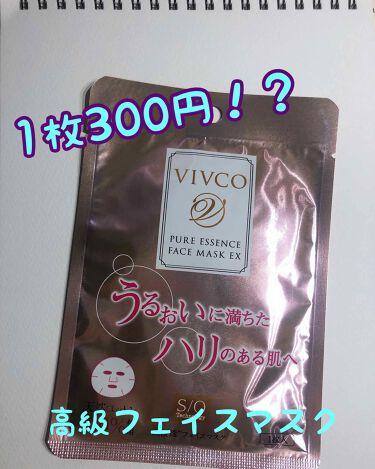 ピュアエッセンスフェイスマスク EX/VIVCO/シートマスク・パックを使ったクチコミ(1枚目)