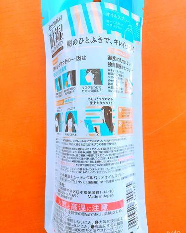 エッセンシャル耐湿キューティクルバリア オイルスプレー/エッセンシャル/ヘアパック・トリートメントを使ったクチコミ(3枚目)
