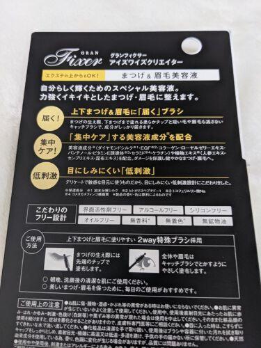 アイズワイズクリエイター/グランフィクサー/まつげ美容液を使ったクチコミ(3枚目)