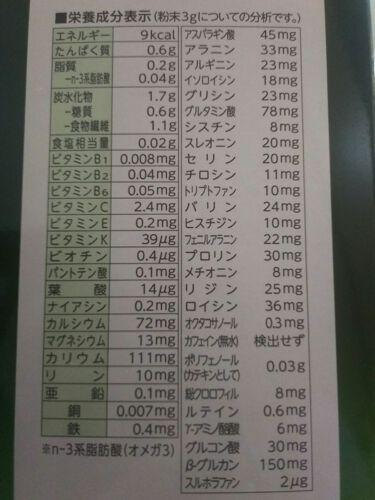 ケール粉末 100% 青汁/山本漢方製薬/ドリンクを使ったクチコミ(2枚目)