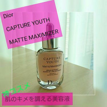 カプチュール ユース マット マキシマイザー/Dior/美容液を使ったクチコミ(1枚目)