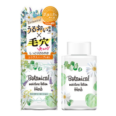 ボタニカル モイスチャーローション シトラスハーブの香り 明色化粧品
