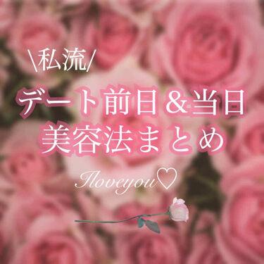 Aya♡*。 on LIPS 「💖🌸デート前日&当日の美容法まとめ🌸💖大好きな人とのデートの日..」(1枚目)