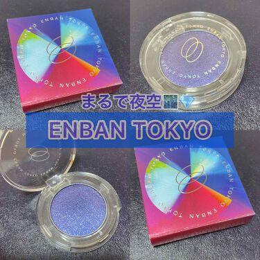 マルチグリッターカラー/ENBAN TOKYO/パウダーアイシャドウを使ったクチコミ(1枚目)