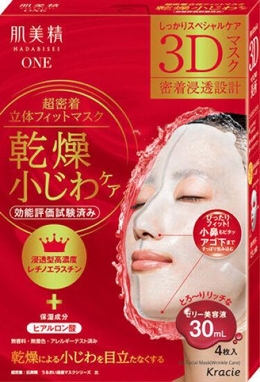 2020/9/14発売 肌美精 肌美精ONE リンクルケア 超密着立体フィット3Dマスク