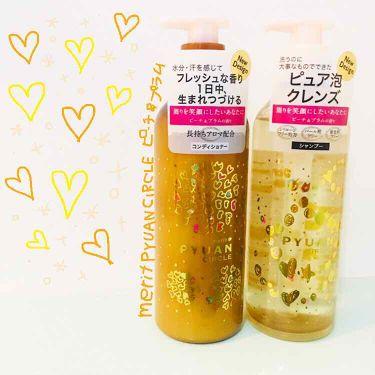 ピーチ&プラムの香り サークルシャンプー/コンディショナー/メリット ピュアン/シャンプー・コンディショナーを使ったクチコミ(1枚目)