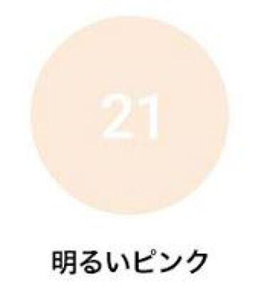 カーバーBBクリーム 21号 明るいピンク