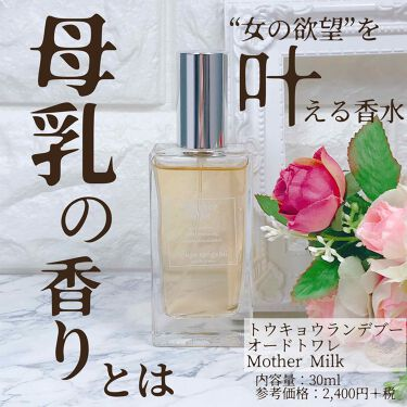 tokyo randebu eau de toilette Mother Milk/tokyo rendezvous/香水(レディース)を使ったクチコミ(1枚目)