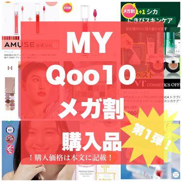 メガ 割 qoo10