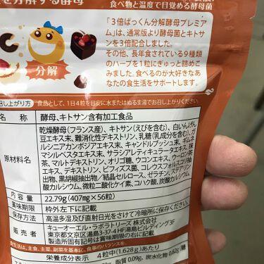 3倍ぱっくん分解酵母プレミアム/スベルティ/ボディサプリメントを使ったクチコミ(2枚目)