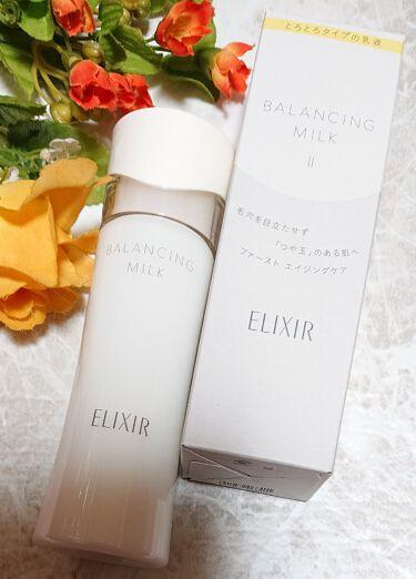 エリクシール ルフレ バランシング ミルク II/エリクシール/乳液を使ったクチコミ(1枚目)