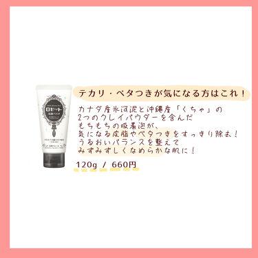 ロゼット洗顔パスタ ホワイトダイヤ/ロゼット/洗顔フォームを使ったクチコミ(6枚目)