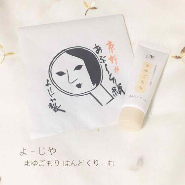 ✧ Mai ✧ さんの「よーじやまゆごもりはんどくりーむ<ハンドクリーム・ケア>」を含むクチコミ