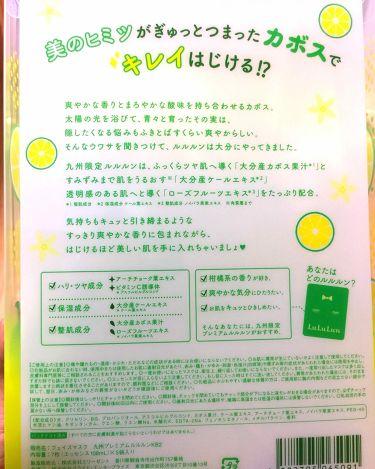 九州のプレミアムルルルン(カボスの香り)/ルルルン/パック・フェイスマスクを使ったクチコミ(2枚目)