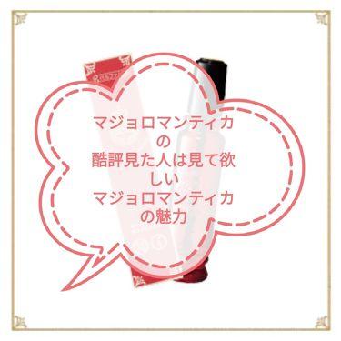 マジョロマンティカ/MAJOLICA MAJORCA/香水(レディース)を使ったクチコミ(1枚目)