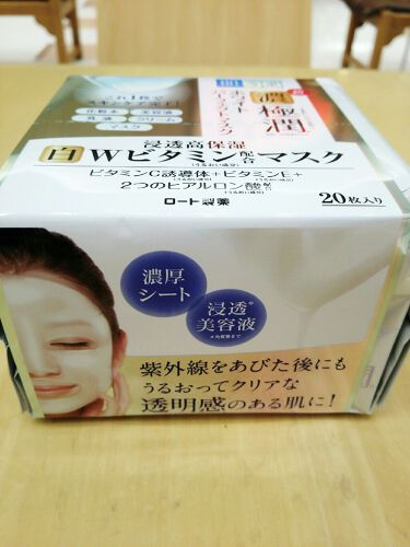 濃極潤ホワイトパーフェクトマスク/肌ラボ/シートマスク・パックを使ったクチコミ(2枚目)
