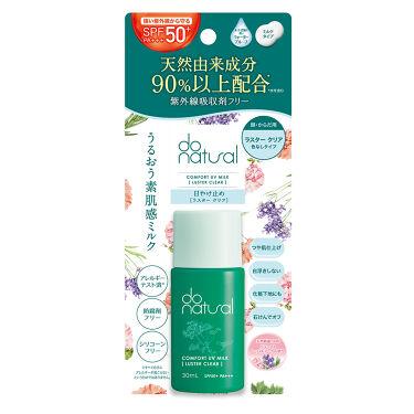 コンフォート UV ミルク [ラスター クリア] do natural