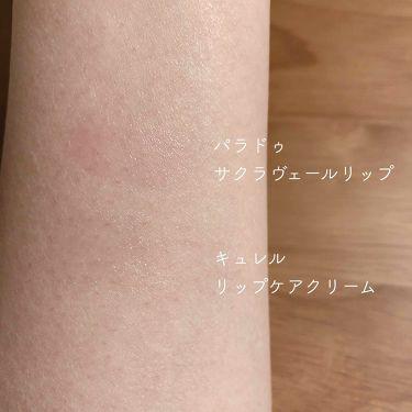リップケア クリーム ほんのり色づくタイプ/Curel/リップケア・リップクリームを使ったクチコミ(3枚目)