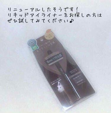 【旧品】シルキーリキッドアイライナーWP/D-UP/リキッドアイライナーを使ったクチコミ(3枚目)