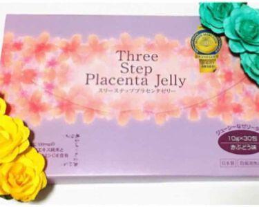 スリーステッププラセンタゼリー/きめやか美研/食品を使ったクチコミ(1枚目)