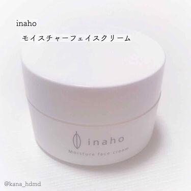 モイスチャーフェイスクリーム/inaho/フェイスクリームを使ったクチコミ(1枚目)