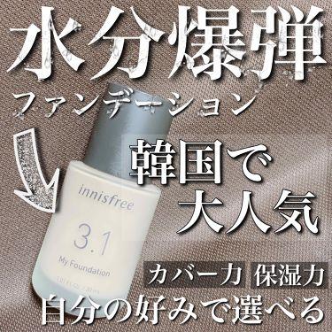 マイファンデーション/innisfree/リキッドファンデーション by koyagi