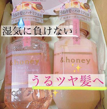 &honey Melty モイストリペア シャンプー1.0/モイストリペア ヘアトリートメント2.0/&honey/シャンプー・コンディショナーを使ったクチコミ(1枚目)