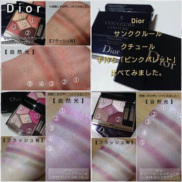 サンク クルール クチュール/Dior/パウダーアイシャドウを使ったクチコミ(7枚目)
