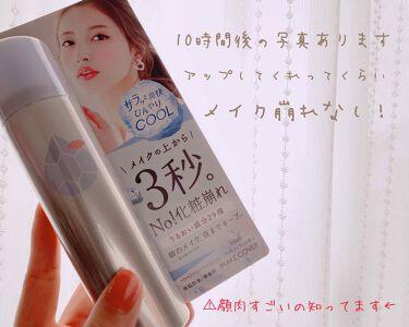 うるおいミスト クール/メイクカバー/ミスト状化粧水を使ったクチコミ(1枚目)