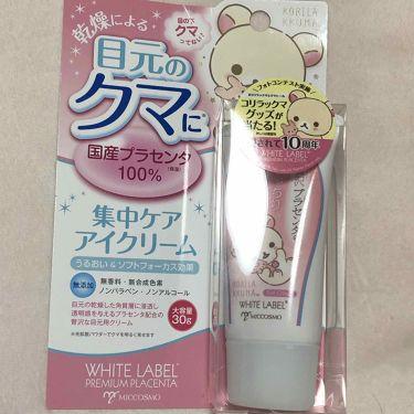 贅沢プラセンタのもっちり白肌クマトール/ホワイトラベル/アイケア・アイクリームを使ったクチコミ(1枚目)