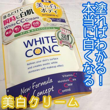 薬用ホワイトコンク ホワイトニングCC CII/ホワイトコンク/ボディクリームを使ったクチコミ(1枚目)