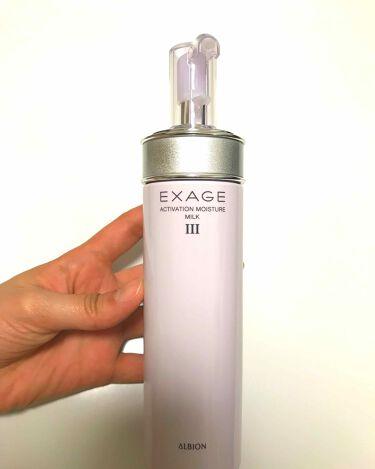 エクサージュ アクティベーション モイスチュア ミルク III/ALBION/乳液を使ったクチコミ(1枚目)