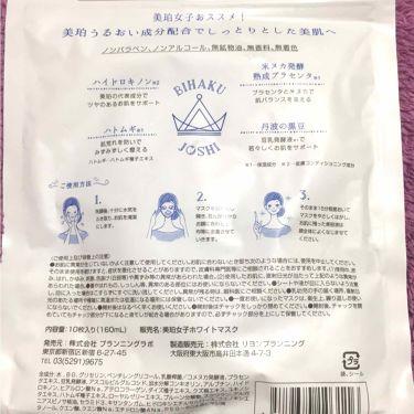 美珀女子/その他/シートマスク・パックを使ったクチコミ(2枚目)