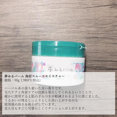 夢みるバーム 海泥スムースモイスチャー/ロゼット/クレンジングバームを使ったクチコミ(7枚目)