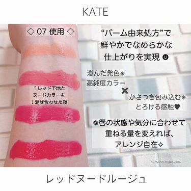 レッドヌードルージュ/KATE/口紅を使ったクチコミ(4枚目)