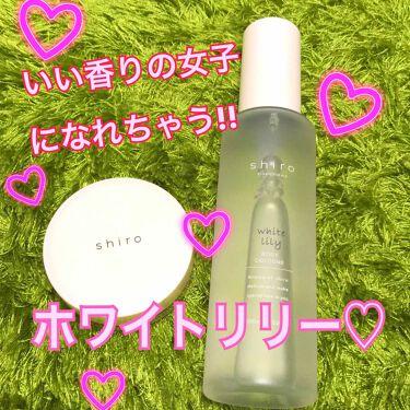 ホワイトリリー ボディコロン/shiro/ボディローション・ミルクを使ったクチコミ(1枚目)