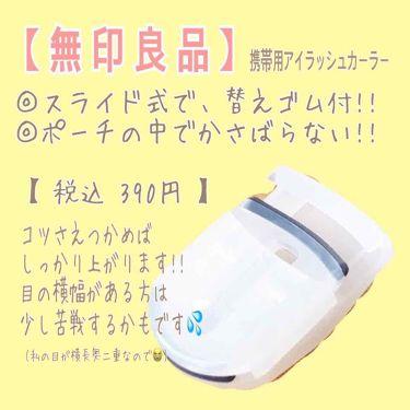 携帯用アイラッシュカーラー/無印良品/ビューラーを使ったクチコミ(1枚目)