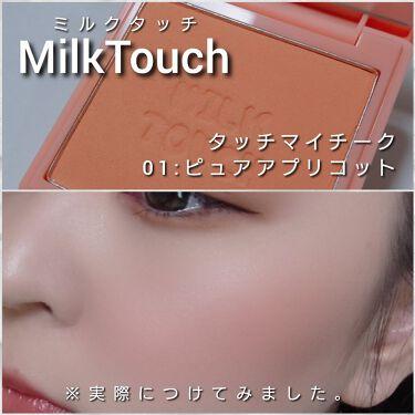 タッチ マイ チーク/Milk Touch/パウダーチークを使ったクチコミ(5枚目)